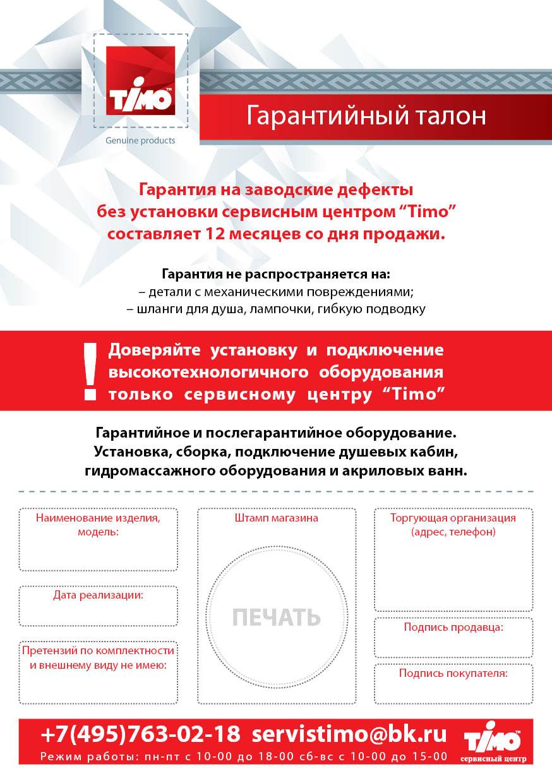 Официальный гарантийный талон сервис-центра Timo