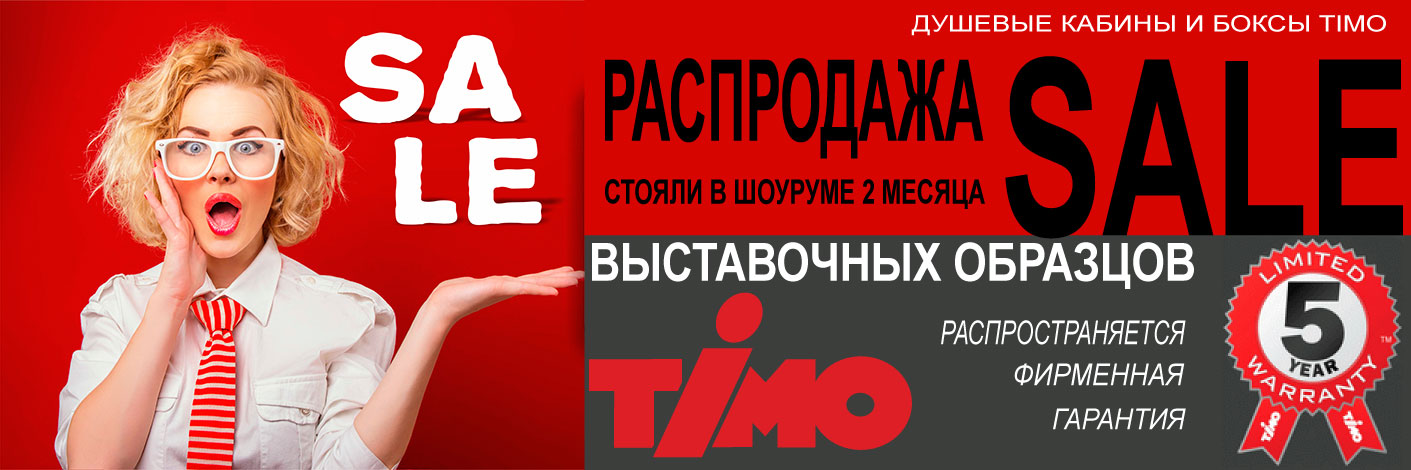 Распродажа душевых кабин Timo